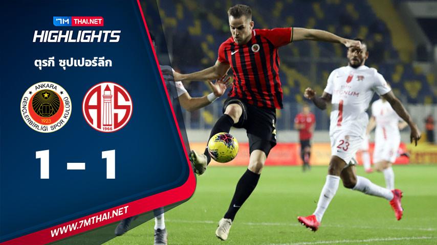 ตุรกี ซุปเปอร์ลีก : Gençlerbirliği VS Antalyaspor